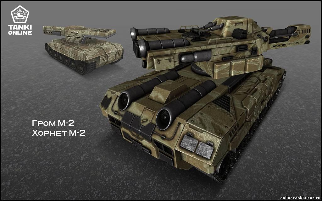 onlain tank