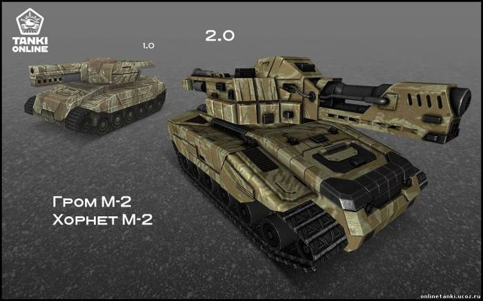 Of tanks the game, tanks onlinethe same tanks, the tanks online 2.0